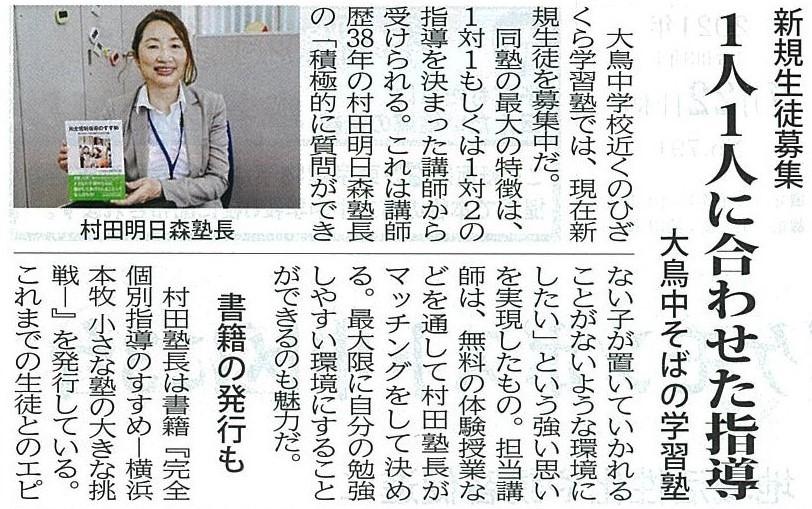 2021 タウンニュース 本牧特集